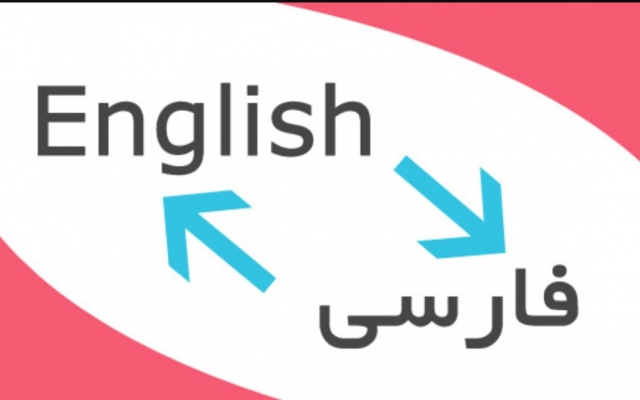 ترجمه انواع مقاله های انگلیسی