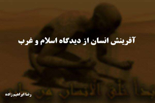 پاورپوینت آفرینش انسان از دیدگاه اسلام و غرب
