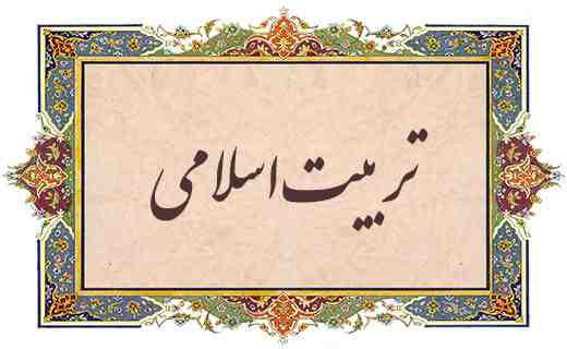 فلسفه تربیتی دین اسلام