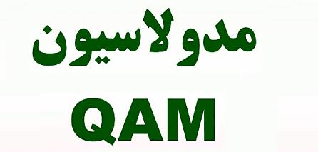 تحقیق مدولاسیون QAM