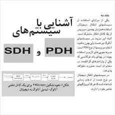 آشنایی با سیستمهای SDH و PDH