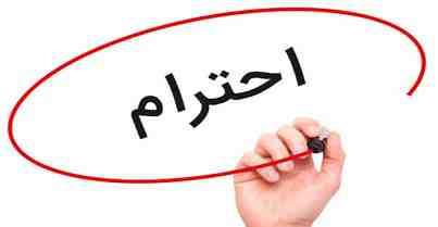 پاورپوینت احترام به انسان در اسلام