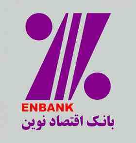 گزارش کارآموزی بانک اقتصاد نوین