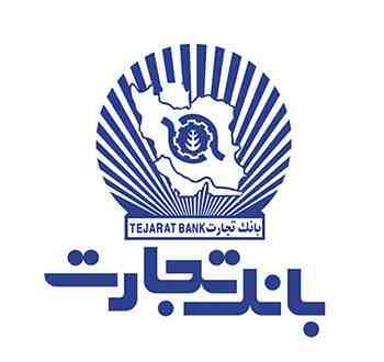 گزارش کارآموزی در بانک تجارت