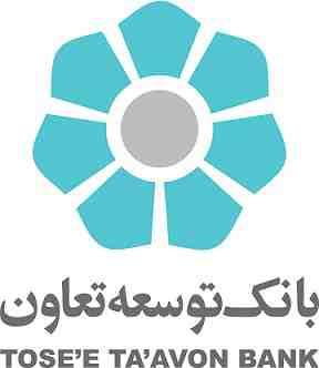 گزارش کارآموزی در بانک توسعه و تعاون