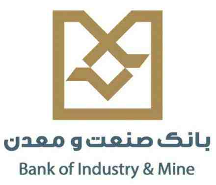 گزارش کارآموزی در بانک صنعت و معدن