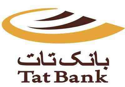گزارش کارآموزی در بانک تات
