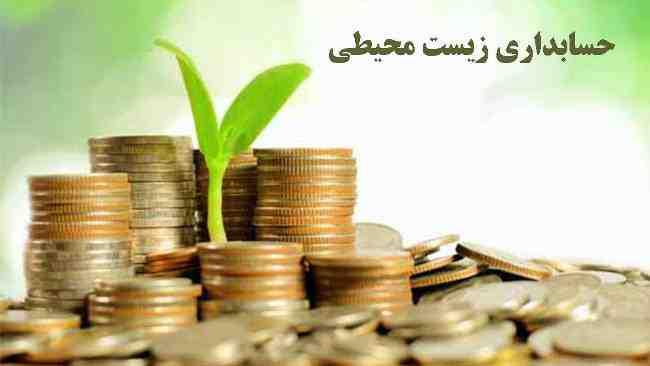 حسابداری محیط زیست چیست
