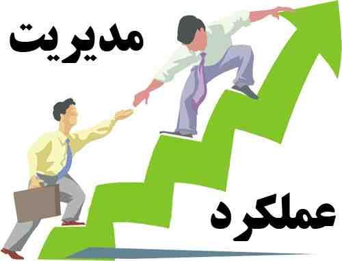 مدیریت عملکرد با نگرش ارزیابی عملکرد در اسلام