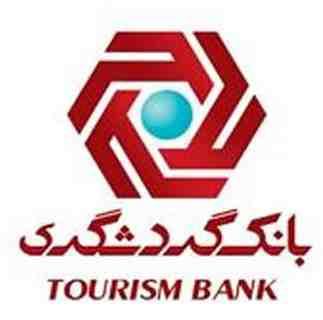 گزارش کارآموزی در بانک گردشگری