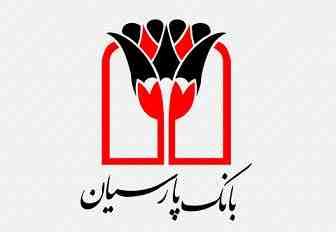 گزارش کارآموزی در بانک پارسیان
