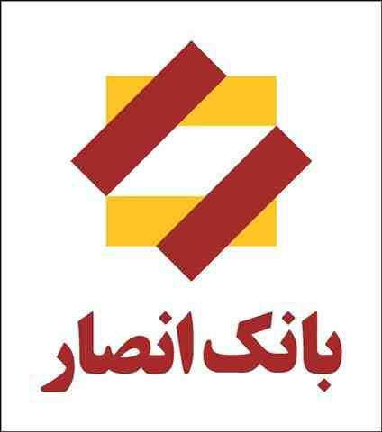 گزارش کارآموزی بانک انصار