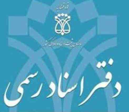 گزارش کاربینی رشته حقوق در دفترخانه اسناد رسمی