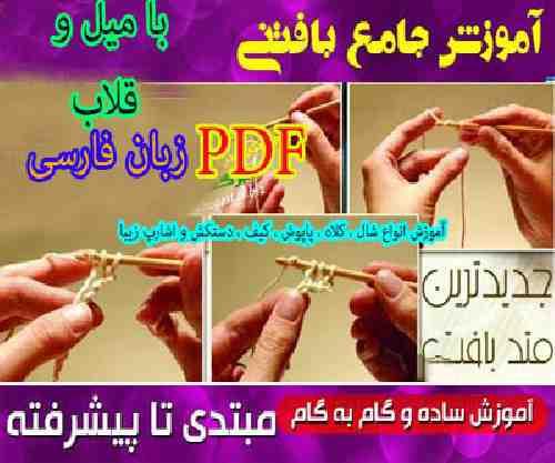کتاب فارسی اموزش بافتنی های زنانه،مردانه و بچگانه+فیلم