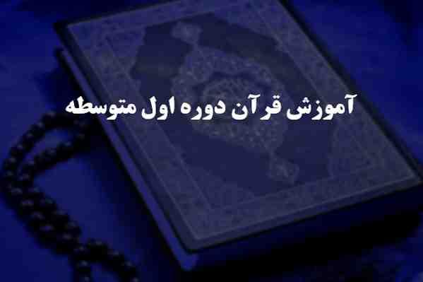 پاورپوینت آموزش قرآن دوره اول متوسطه