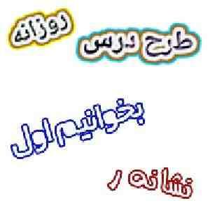 طرح درس فارسی اول آموزش نشانه ر