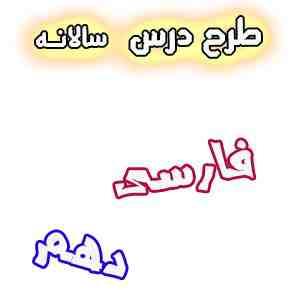 طرح درس سالانه فارسی 1 پایه دهم
