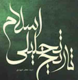 مقاله تاریخ تحلیلی صدر اسلام