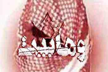 مقاله پیدایش وهابیت و دلایل حمایت آمریکا و اسرائیل
