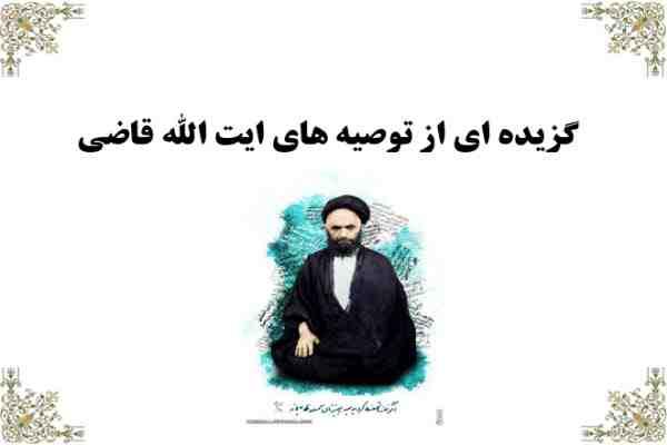 پاورپوینت گزیده ای از توصیه های ایت الله قاضی