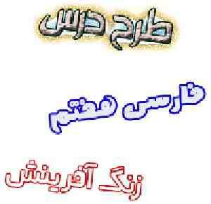 طرح درس زنگ آفرینش فارسی هفتم