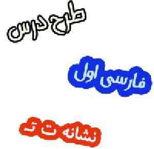 طرح درس فارسی اول آموزش نشانه ت