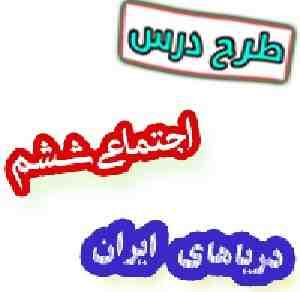 طرح درس دریاهای ایران اجتماعی ششم