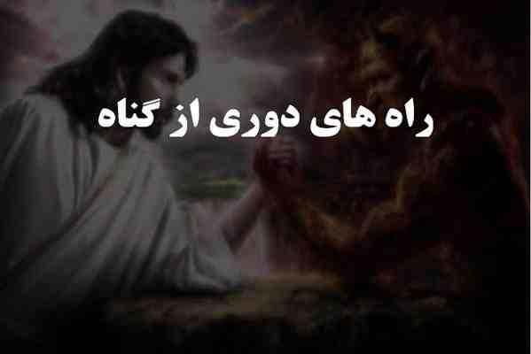 پاورپوینت راه های دوری از گناه