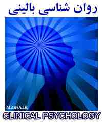 تحقیق روانشناسی بالینی