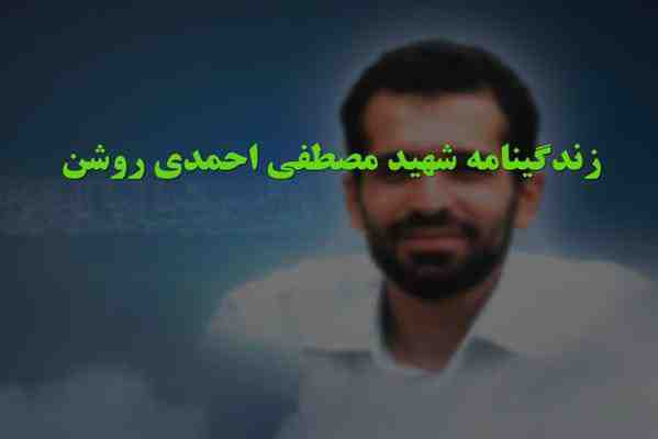 پاورپوینت زندگی نامه شهید مصطفی احمدی روشن