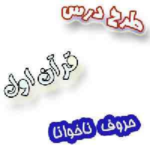 طرح درس حروف ناخوانا قرآن اول