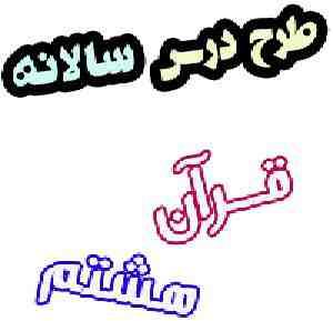 طرح درس سالانه قرآن هشتم
