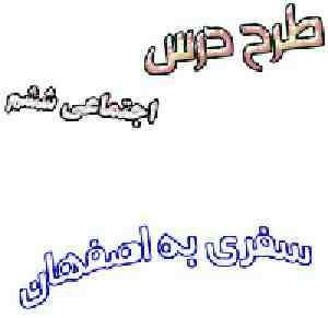طرح درس سفری به اصفهان اجتماعی ششم