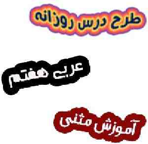 طرح درس عربی هفتم با موضوع مثنی