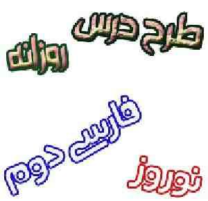 طرح درس فارسی دوم تدریس نوروز