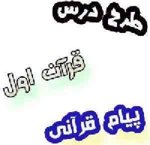 طرح درس پیام قرآنی اول ابتدایی