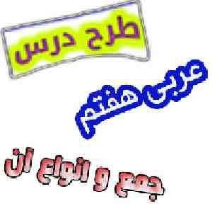 طرح درس عربی هفتم تدریس جمع