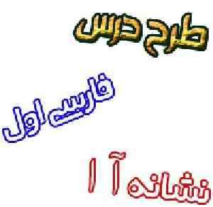 طرح درس فارسی اول آموزش نشانه آ