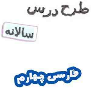 طرح درس سالانه فارسی چهارم دبستان