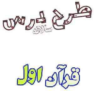طرح درس سالانه قرآن اول ابتدایی