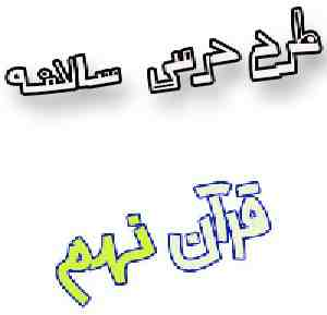 طرح درس سالانه قرآن پایه نهم