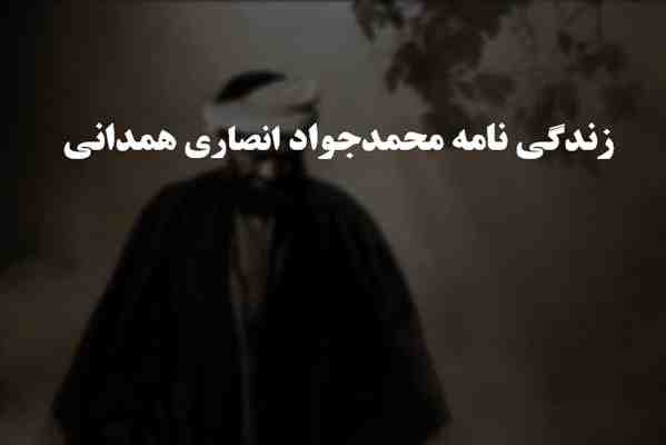 پاورپوینت زندگی نامه محمد جواد انصاری همدانی
