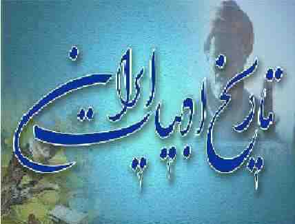 تاریخ ادبیات ایران از ابتدا تا کنون