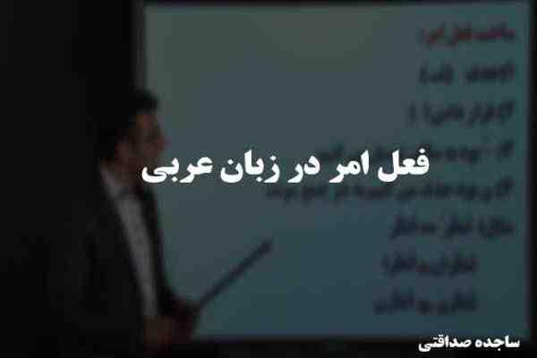 پاورپوینت فعل امر در زبان عربی