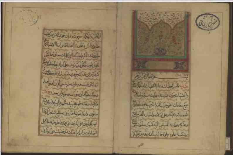 تنزیل کتاب سحر العیون