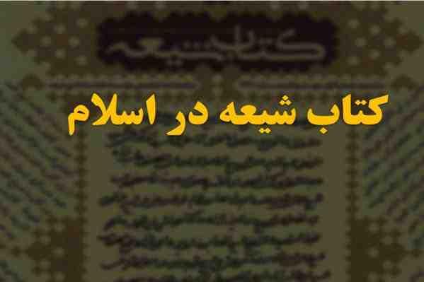 پاورپوینت کتاب شیعه در اسلام