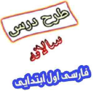 طرح درس سالانه فارسی اول ابتدایی