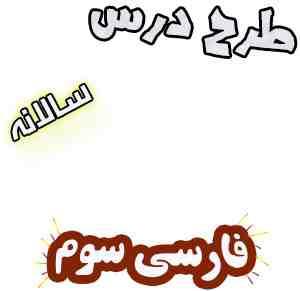 طرح درس سالانه فارسی سوم دبستان