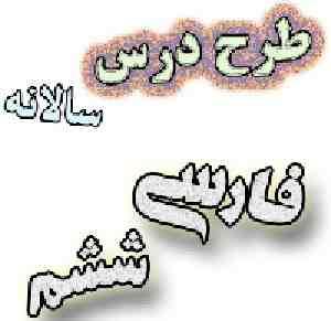 طرح درس سالانه فارسی ششم ابتدایی