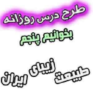 طرح درس طبیعت ایران فارسی پنجم